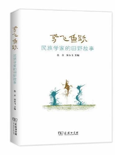 鸢飞鱼跃:民族学家的田野故事