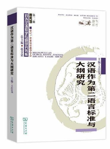 汉语作为第二语言标准与大纲研究(对外汉语教学研究专题书系)
