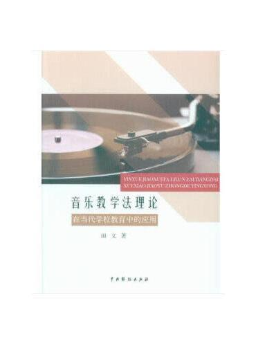音乐教学法理论在当代学校教育中的应用