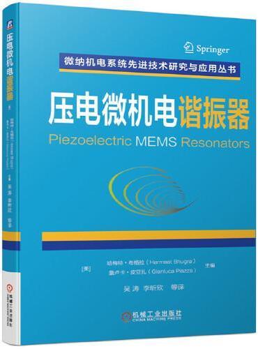 压电微机电谐振器