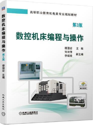数控机床编程与操作 第3版
