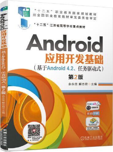 Android应用开发基础(基于Android 4.2 任务驱动式)第2版