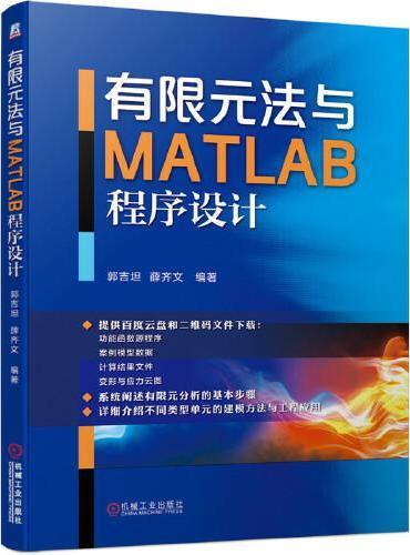 有限元法与MATLAB程序设计