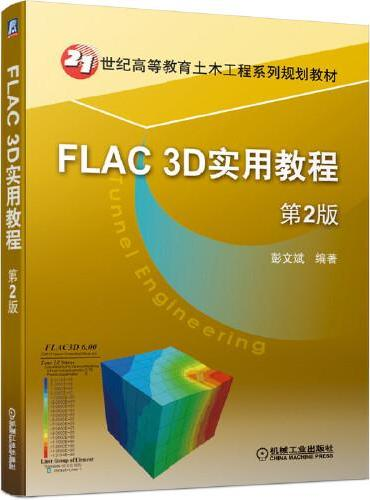 FLAC 3D实用教程 第2版