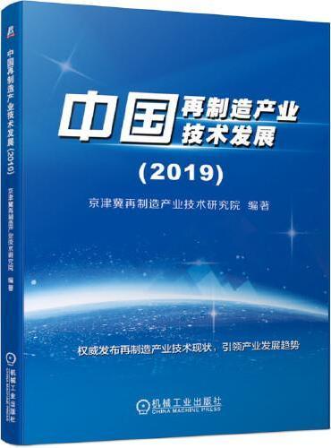 中国再制造产业技术发展(2019)