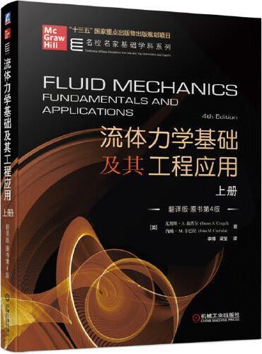 流体力学基础及其工程应用 上册(翻译版 原书第4版)