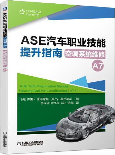 ASE汽车职业技能提升指南 空调系统维修(A7)