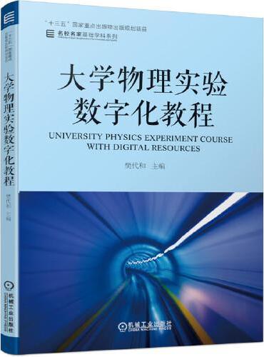 大学物理实验数字化教程