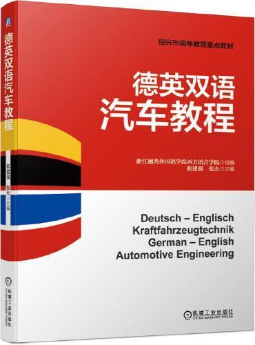 德英双语汽车教程