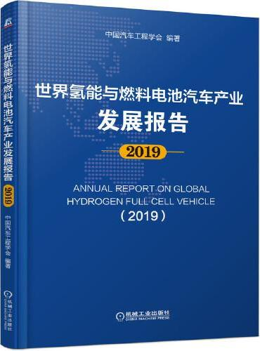 世界氢能与燃料电池汽车产业发展报告 2019