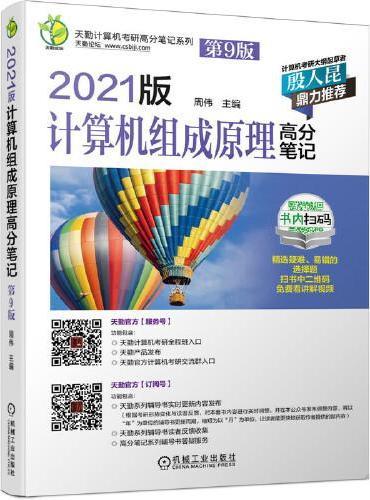 天勤计算机考研高分笔记系列 2021版计算机组成原理高分笔记 第9版