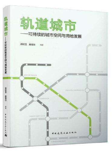 轨道城市──可持续的城市空间与用地发展