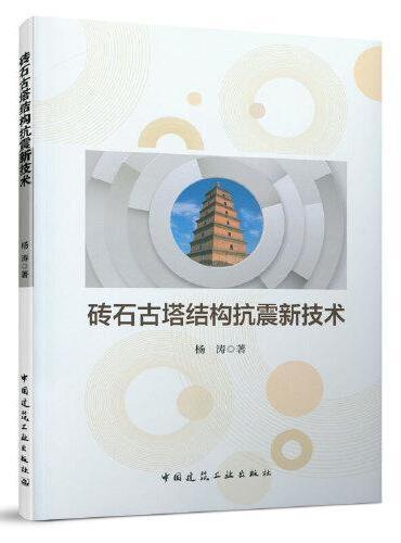 砖石古塔结构抗震新技术