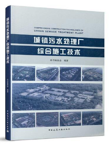 城镇污水处理厂综合施工技术