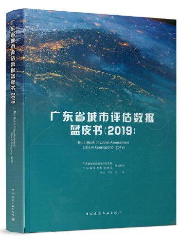 广东省城市评估数据蓝皮书(2019)