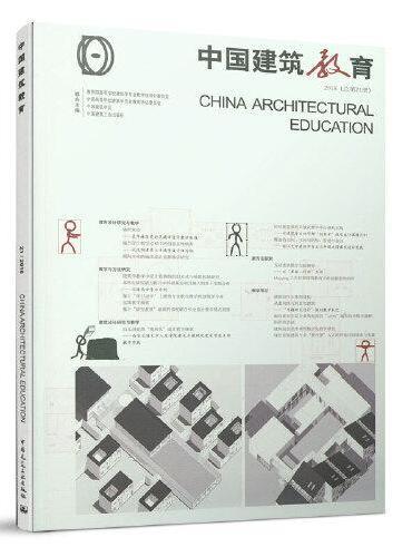 中国建筑教育 2018(总第21期)