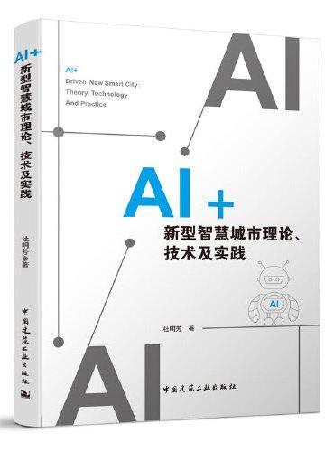AI+新型智慧城市理论、技术及实践