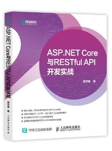 ASP.NET Core与RESTful API 开发实战