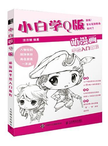 小白学Q版 萌漫画手绘入门教程