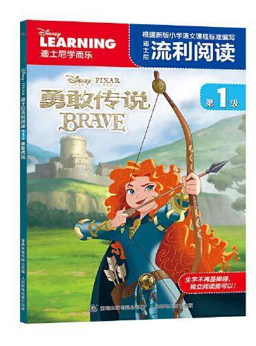 迪士尼流利阅读第1级 勇敢传说