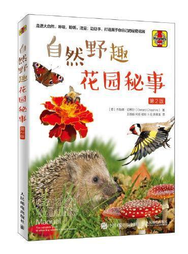自然野趣花园秘事 第2版