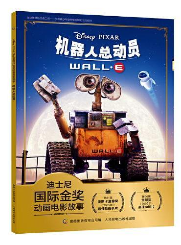 迪士尼国际金奖动画电影故事 机器人总动员
