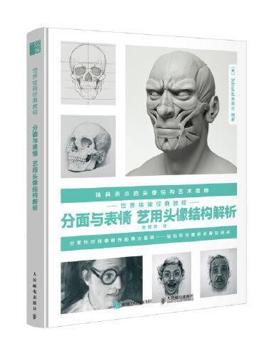 世界绘画经典教程 分面与表情 艺用头像结构解析