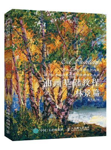 油画基础教程 林景篇