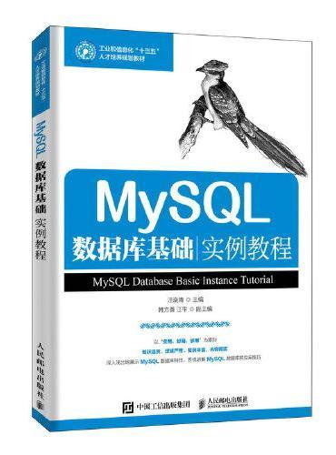 MySQL数据库基础实例教程