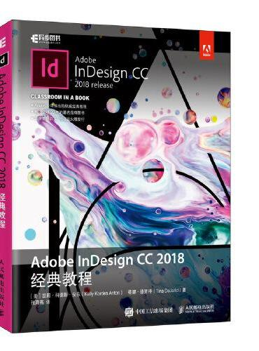 Adobe InDesign CC 2018经典教程