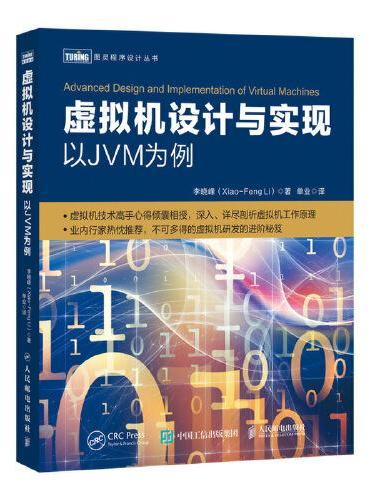 虚拟机设计与实现 以JVM为例