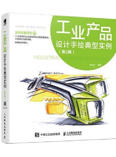 工业产品设计手绘典型实例 第2版