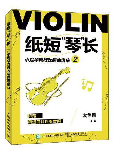 纸短琴长 小提琴流行改编曲谱集2