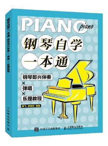 钢琴自学一本通 钢琴即兴伴奏X弹唱X乐理教程