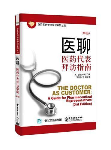 医聊:医药代表拜访指南(第3版)