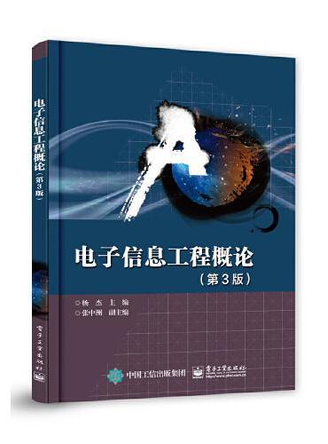 电子信息工程概论(第3版)