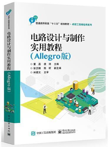 电路设计与制作实用教程(Allegro版)