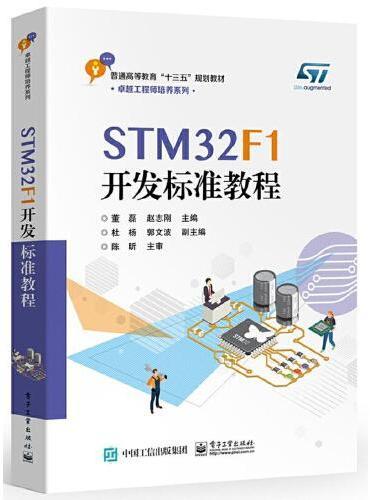 STM32F1开发标准教程