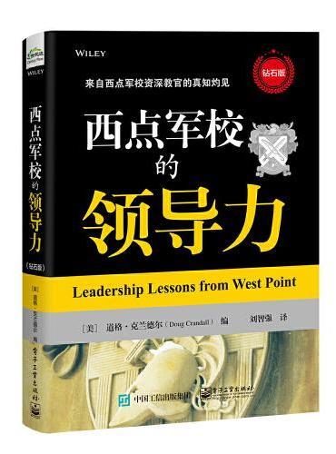 西点军校的领导力(钻石版)