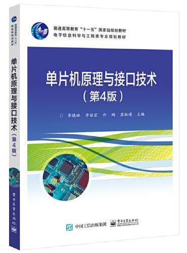 单片机原理与接口技术(第4版)