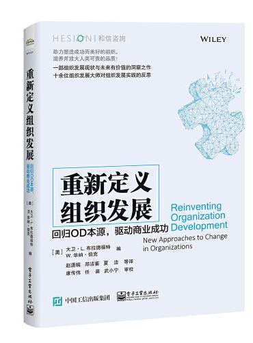 重新定义组织发展:回归OD本源,驱动商业成功