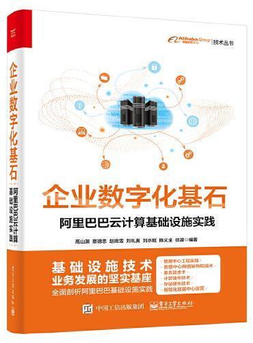 企业数字化基石——阿里巴巴云计算基础设施实践