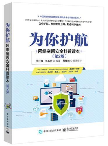 为你护航——网络空间安全科普读本(第2版)