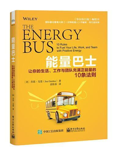 能量巴士:让你的生活、工作与团队充满正能量的10条法则