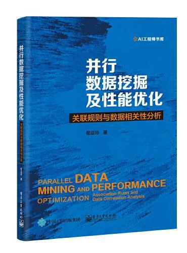 并行数据挖掘及性能优化——关联规则与数据相关性分析