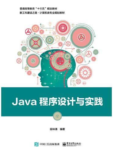 Java程序设计与实践