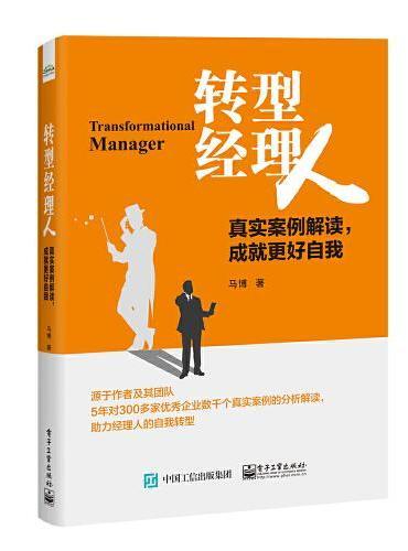 转型经理人:真实案例解读,成就更好自我