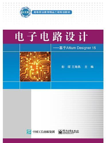 电子电路设计——基于Altium Designer 15