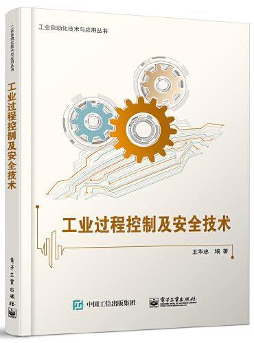 工业过程控制及安全技术