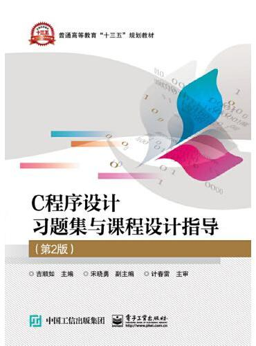 C程序设计习题集与课程设计指导(第2版)